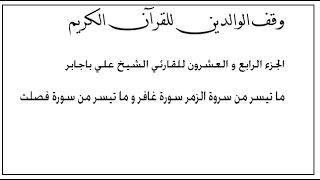 الجزء الرابع و العشرون الشيخ علي جابر رحمه الله