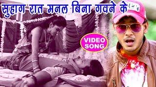 #सुहागरात स्पेशल VIDEO SONG - Shani Kumar Shaniya - Naihar Me Suhagraat - Bhojpuri Hit Songs