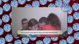 شاهد كيف استقبل كمال بوعكاز من طرف  عائلته و هو يبكي . بعد خروجه من السجن