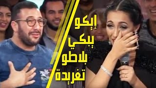 Eko - Taghrida | (إيكو يبكي بلاطو تغريدة بأكمله (مع محمد رضى