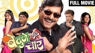 Be Dune Saade Chaar - Marathi Comedy Movie - Mohan Joshi, Atul Parchure, Sanjay Narvekar