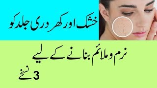 Home Remedies For Dry Skin On Face In Winter In Urdu/Hindi | Chehre Ki Khushki