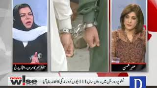 "Newswise - August 17, 2017 ""NA-120, Child abuse in Punjab"""