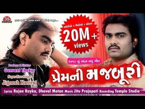 Xxx Mp4 Prem Ni Majburi Jignesh Kaviraj New Gujarati Song 3gp Sex