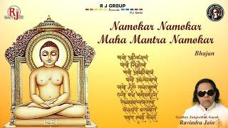 Navkar Maha Mantra Song | Ravindra Jain
