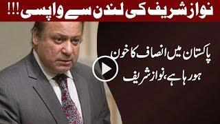 Pakistan Main Insaf Nahi Kiya Jata - Headlines and Bulletin - 09:00 PM - 19 Oct 2017 - Express News
