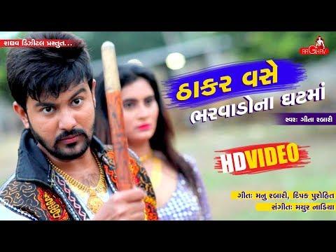 Xxx Mp4 Geeta Rabari Thakar Vase Bharwado Na Ghatma Raghav Digital New Video Song 3gp Sex