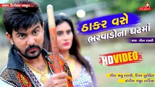 Geeta Rabari - Thakar Vase Bharwado Na Ghatma | Raghav Digital New Video Song