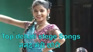 Top dehati stege Songs ननंद मेरी छोटी  Latest and Best Songs Jukebox  new 2016