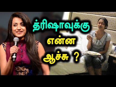 Xxx Mp4 Is Thrisha Hospitalized த்ரிஷாவுக்கு என்ன ஆச்சு Filmibeat Tamil 3gp Sex
