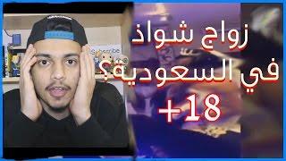 زواج شواذ في السعودية؟ +18