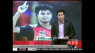 BANGLADESH CRICKET NEWS BY MUSTAFIZ IPL 2016