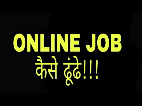 [Hindi]How to Find Job Online   How to find jobs on naukri.com