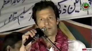 Pakistan Tehreek-e-Insaf History: Imran Khan