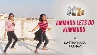 Ammadu Lets Do Kummudu | Khaidi No. 150 | Chiranjeevi, Kajal Aggarwal - Swetha Naidu & Pranavi
