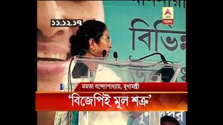 On friday evening CM Mamata Banerjee attend TMC's core committee meeting