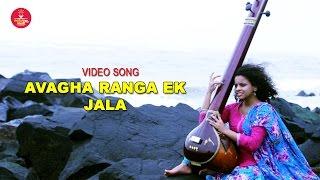 Avagha Ranga Ek Jala | Feat. Maithily | Unplugged Version