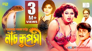 NACH RUPOSHI ( নাচ রুপসী ) Bangla Movie | Mouri | Amit Hasan | Dany Sidak | SIS Media