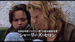 ザ・シネマが3月4日スカパー!無料の日『モンスター』お届け編