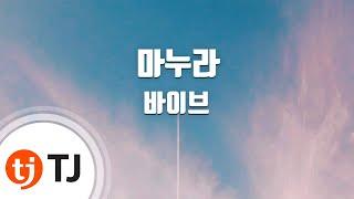 My Wife 마누라_Vibe 바이브_TJ노래방 (Karaoke/lyrics/romanization/KOREAN)