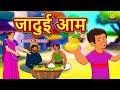 जादुई आम - Hindi Kahaniya | Hindi Moral Stories | Bedtime Moral Stories | Hindi Fairy Tales