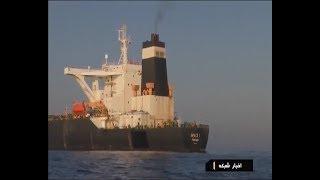 Iran Grace 1 oil tanker released report گزارشي از آزادسازي نفتكش گريس يك ايران