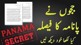 Panama Case Ka Result | Panama Case and Nawaz Sharif | Panama Case and Imran Khan | The Urdu Teacher