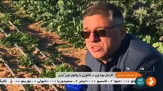 Iran Underground water dispensing for Garden, Yazd province شبكه آبياري زيرزميني باغ استان يزد ايران