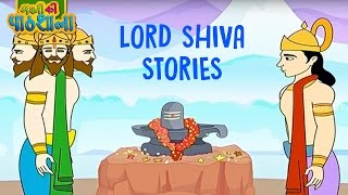 Lord Shiva Stories | Animated Full Movie For Kids | Cartoon Story For Kids | Masti Ki Paatshala
