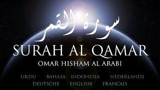 THE MOST PEACEFUL QURAN RECITATION!!   تلاوة هادئة ومؤثرة - عمر هشام