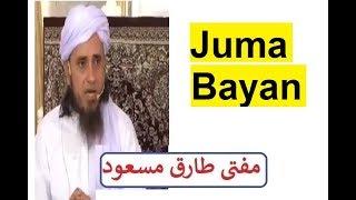 Mufti Tariq Masood Latest Juma Bayan [ 15 June, 2018]