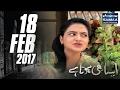 Zakia Kay Rishte Aur Uske Nakhre | Aisa Bhi Hota Hai | SAMAA TV | 18 Feb 2017