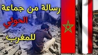 بعد اخر التـ,ـطوارات بين المغرب والسعودية  الحوثيين في اليمن يدخلون على خط و يبعثون رسالة للمغرب