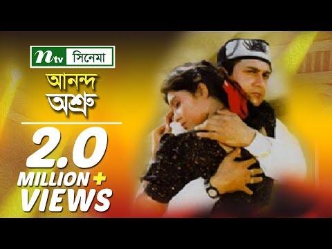 Xxx Mp4 Bangla Movie Anondo Osru Salman Shah Shabnur Kanchi Humayun Faridi Directed By Shibli Sadiq 3gp Sex