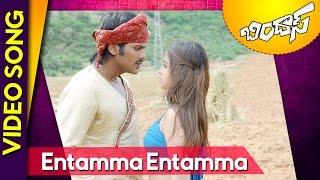 Entamma Entamma Video Song || Bindaas Movie Songs ||  Manchu Manoj, Sheena, Achu