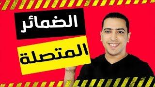 الضمائر البارزة المتصلة - ذاكرلي عربي