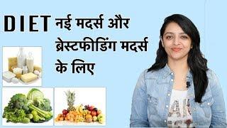 नई मदर्स और ब्रेस्टफीडिंग मदर्स के लिए डाइट : Diet For Breastfeeding Mothers (in Hindi)