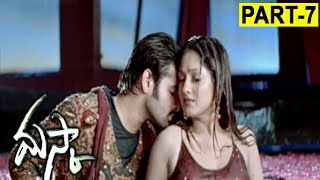 Maska Full Movie Part 7 || Ram Pothineni, Hansika Motwani, Sheela
