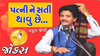 praful joshi in best comedy video - new gujarati joks video