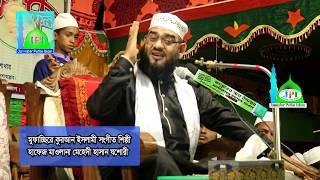 যাদের হৃদয়ে আছে আল্লাহর ভয়। Jadar Redoya Asa Allahar Voy। ইসলামিক  সংগীত। New 2018