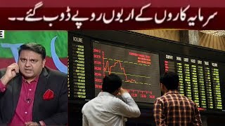 Pakistan Stock Exchange | Khabar Kay Peechay