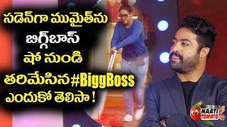 ముమైత్ ఖాన్ ని షోనుండి తరిమేసిన బిగ్గ్ బాస్:Mumaith Khan To Leave The BiggBoss House|Naati Tomato tv