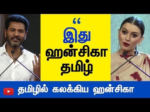 Prabhudeva Praising Hansika Tamil In Bogan Press Meet | Cine flick