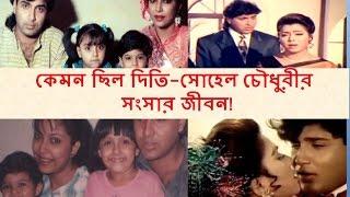 কেমন ছিল দিতি-সোহেল চৌধুরীর সংসার জীবন! - Bangla Actress Diti's update