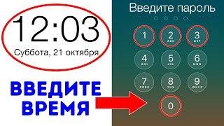 10 Тайных Функций Смартфона, Которые Можно Испробовать Прямо Сейчас