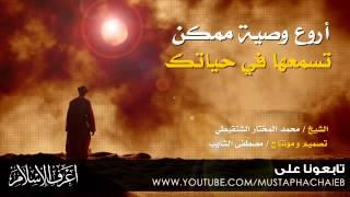 إغتنم حياتك قبل مماتك    من أروع نصائح الشيخ محمد المختار الشنقيطي - بالمؤثرات