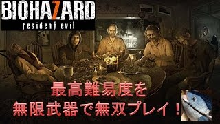 【バイオハザード7】最高難易度を無限武器で無双プレイ【RESIDENT EVIL 7】