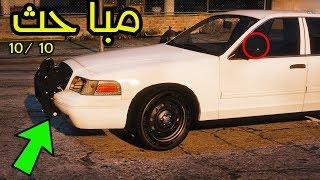 راعي الجمس ماشاف المباحث : اون لاين قراند الحياة الواقعية 90# GTA 5