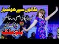 Download Video Nasha Sajran Da Honda Ae - Wajid Ali Baghdadi - Latest Song 2018 - Latest Punjabi And Saraiki 3GP MP4 FLV
