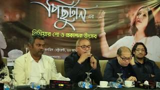 Pichutan By Rajashree Acharjee  | Tapon Chowdhury | Bangla New Song 2018